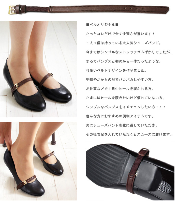 シューズベルトShoes BandNo.BAND5【CSF】